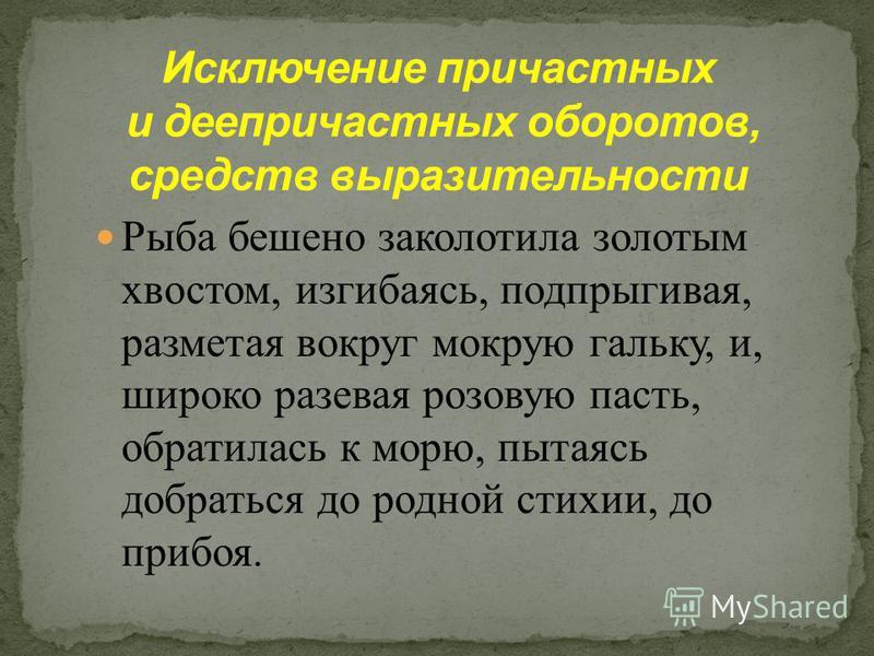 Я ходил на телефонную станцию звонить в Москву, и от самых ворот нашего парка за мной увязался лист клёна. Я ходил на телефонную станцию и за мной увязался лист клёна. В отлогих, почти горизонтальных лучах утреннего солнца загораются капли росы. В лу