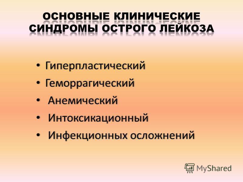 Гиперпластический Гиперпластический Геморрагический Геморрагический Анемический Анемический Интоксикационный Интоксикационный Инфекционных осложнений Инфекционных осложнений