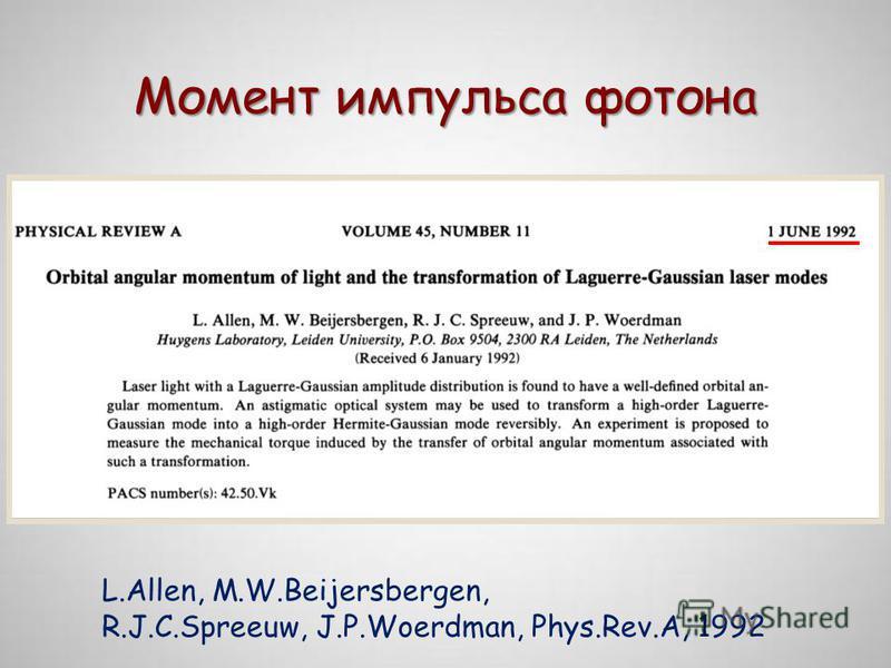 Оптический эффект Магнуса А.В.Дугин, Б.Я.Зельдович, Н.Д. Кундикова, В.С.Либерман - 1991 Поворот спекл-картины циркулярно поляризованного света, прошедшего через оптическое волокно, при смене знака циркулярной поляризации