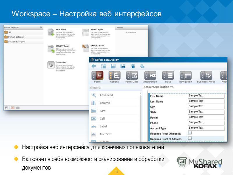 Workspace – Настройка веб интерфейсов 13 Настройка веб интерфейса для конечных пользователей Включает в себя возможности сканирования и обработки документов