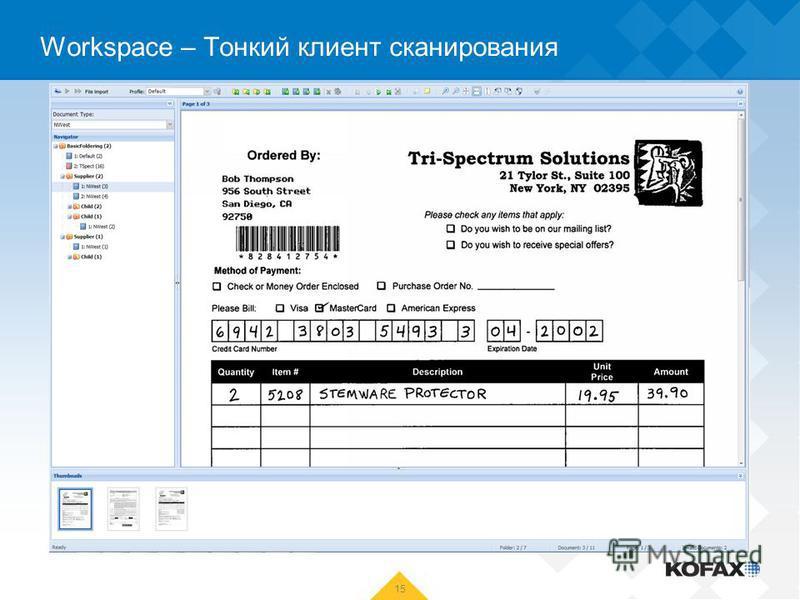 Workspace – Тонкий клиент сканирования 15