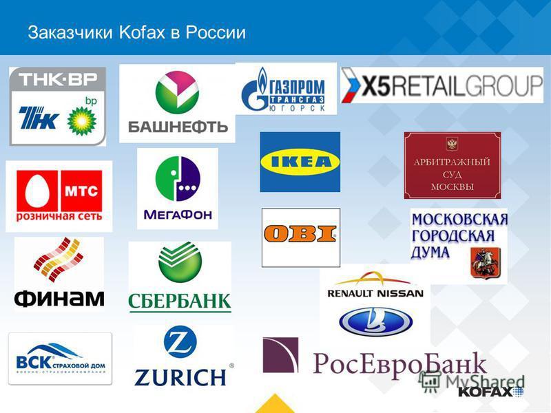 Заказчики Kofax в России
