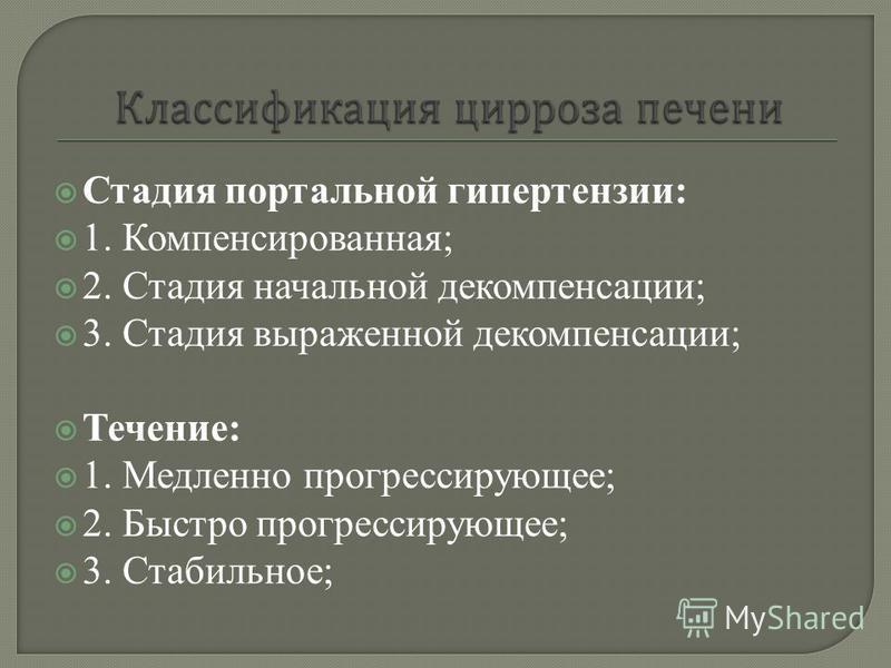 Стадия портальной гипертензии: 1. Компенсированная; 2. Стадия начальной декомпенсации; 3. Стадия выраженной декомпенсации; Течение: 1. Медленно прогрессирующее; 2. Быстро прогрессирующее; 3. Стабильное;