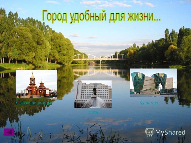 Святое Белогорье Наука Культура