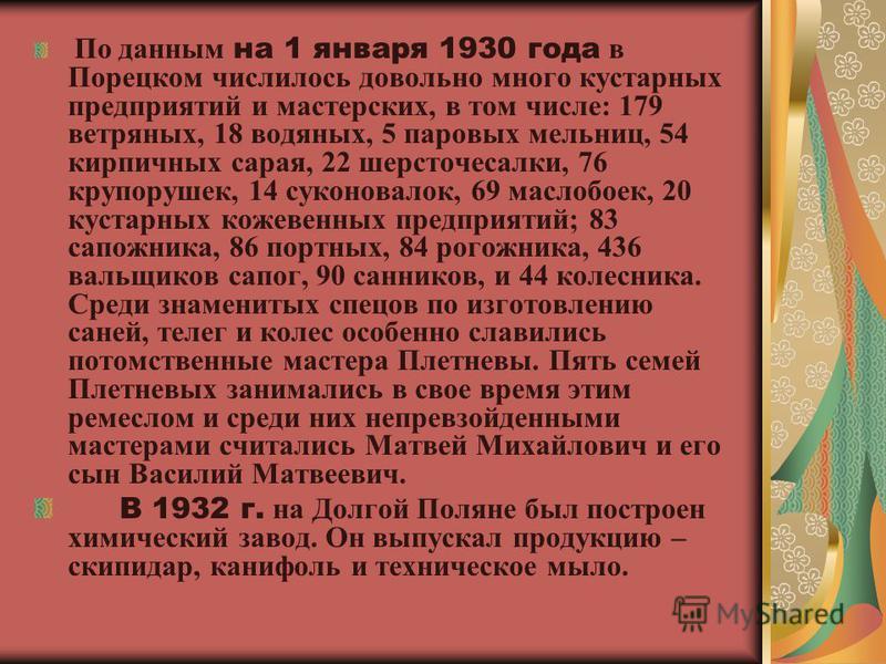 По данным на 1 января 1930 года в Порецком числилось довольно много кустарных предприятий и мастерских, в том числе: 179 ветряных, 18 водяных, 5 паровых мельниц, 54 кирпичных сарая, 22 шерсточесалки, 76 крупорушек, 14 сукновалок, 69 маслобоек, 20 кус