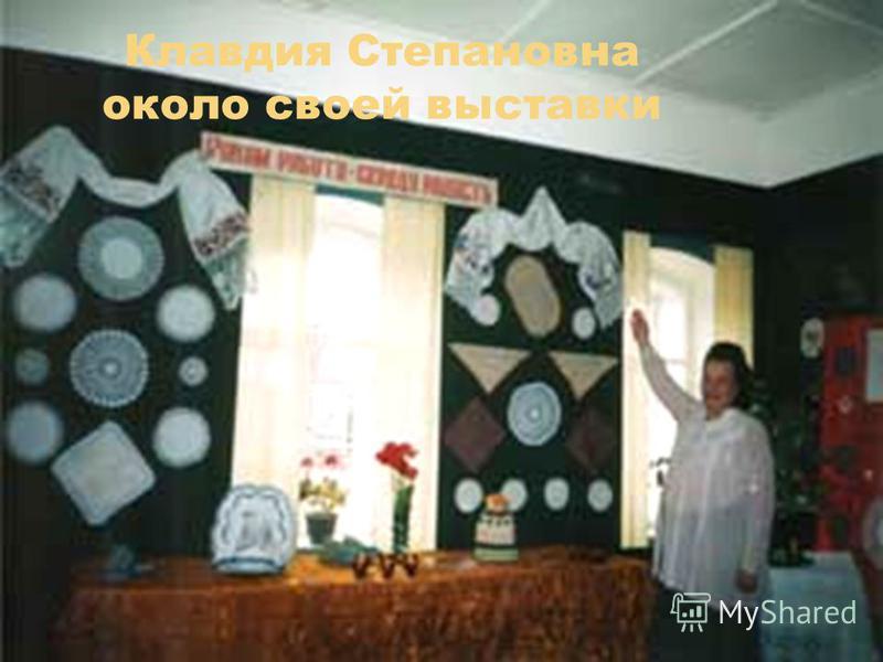 Клавдия Степановна около своей выставки