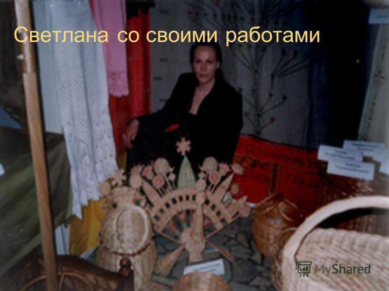 Светлана со своими работами