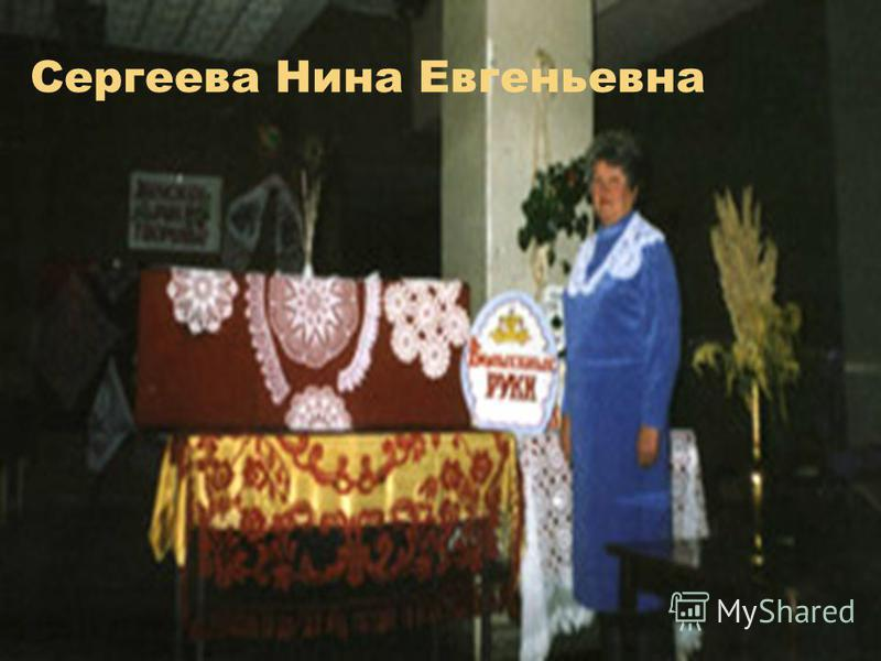 Сергеева Нина Евгеньевна