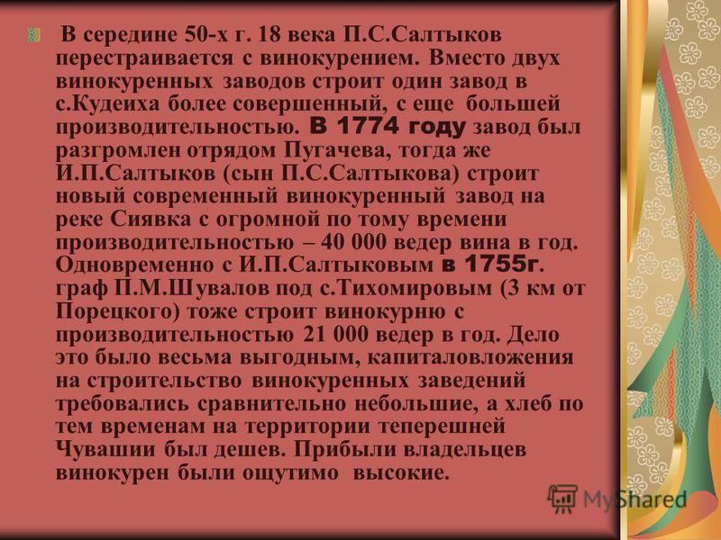В середине 50-х г. 18 века П.С.Салтыков перестраивается с винокурением. Вместо двух винокуренных заводов строит один завод в с.Кудеиха более совершенный, с еще большей производительностью. В 1774 году завод был разгромлен отрядом Пугачева, тогда же И