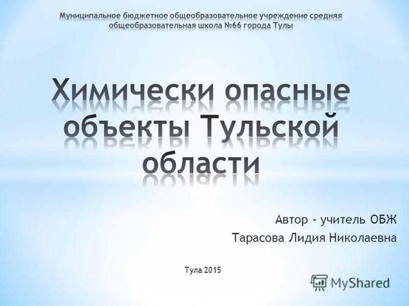 Автор - учитель ОБЖ Тарасова Лидия Николаевна Тула 2015