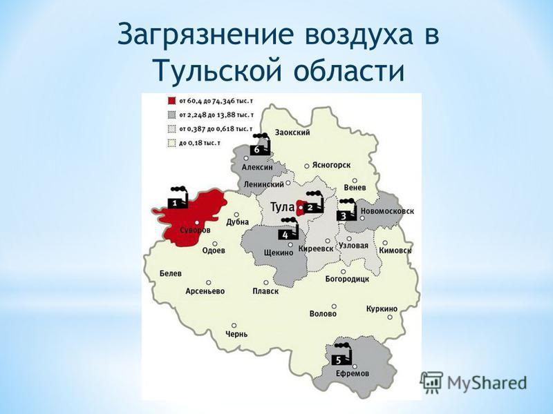 Загрязнение воздуха в Тульской области