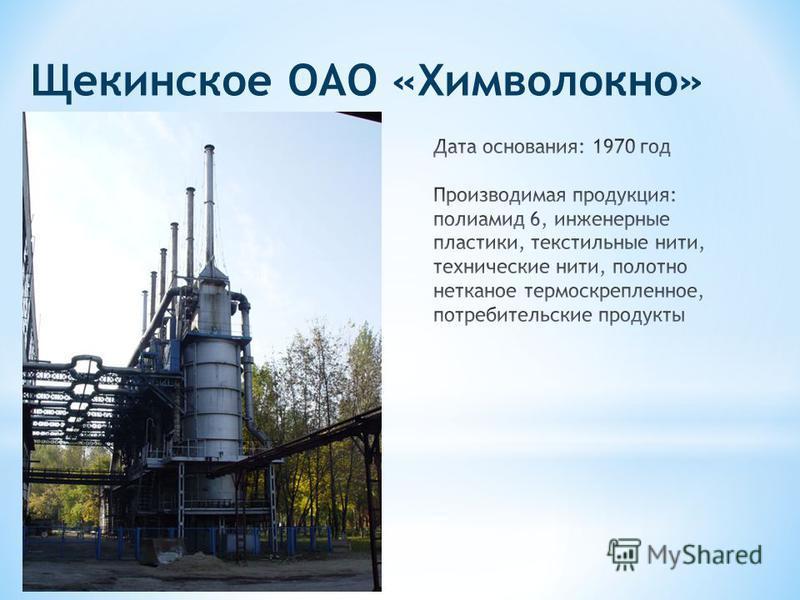 Щекинское ОАО «Химволокно»