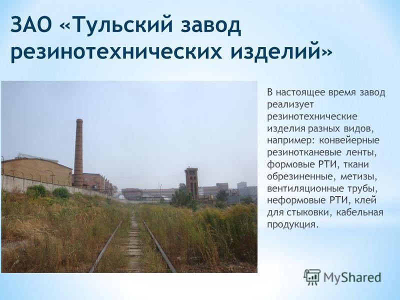 ЗАО «Тульский завод резинотехнических изделий»