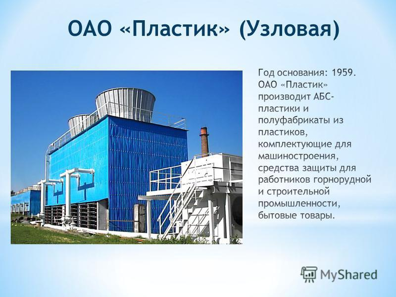 ОАО «Пластик» (Узловая)