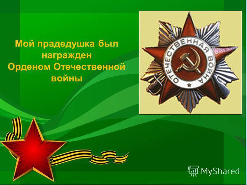 Мой прадедушка был награжден Орденом Отечественной войны