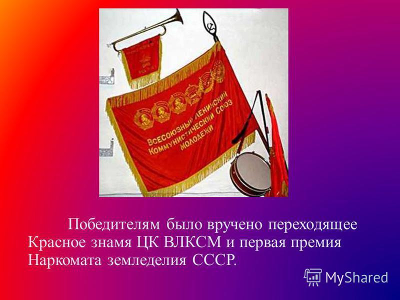 Победителям было вручено переходящее Красное знамя ЦК ВЛКСМ и первая премия Наркомата земледелия СССР.