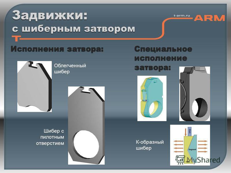 Исполнения затвора: Специальное исполнение затвора: Облегченный шибер Шибер с пилотным отверстием К-образный шибер