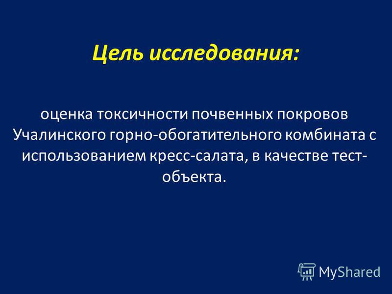 Цель исследования: оценка токсичности почвенных покровов Учалинского горно-обогатительного комбината с использованием кресс-салата, в качестве тест- объекта.
