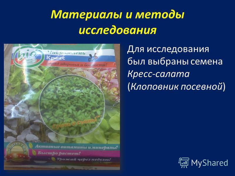 Материалы и методы исследования Для исследования был выбраны семена Кресс-салата (Клоповник посевной)