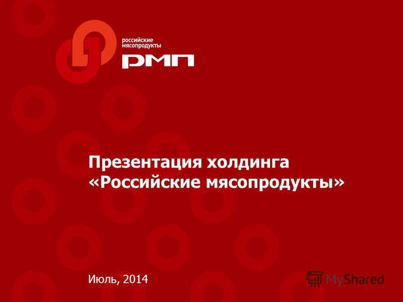 Презентация холдинга «Российские мясопродукты» Июль, 2014