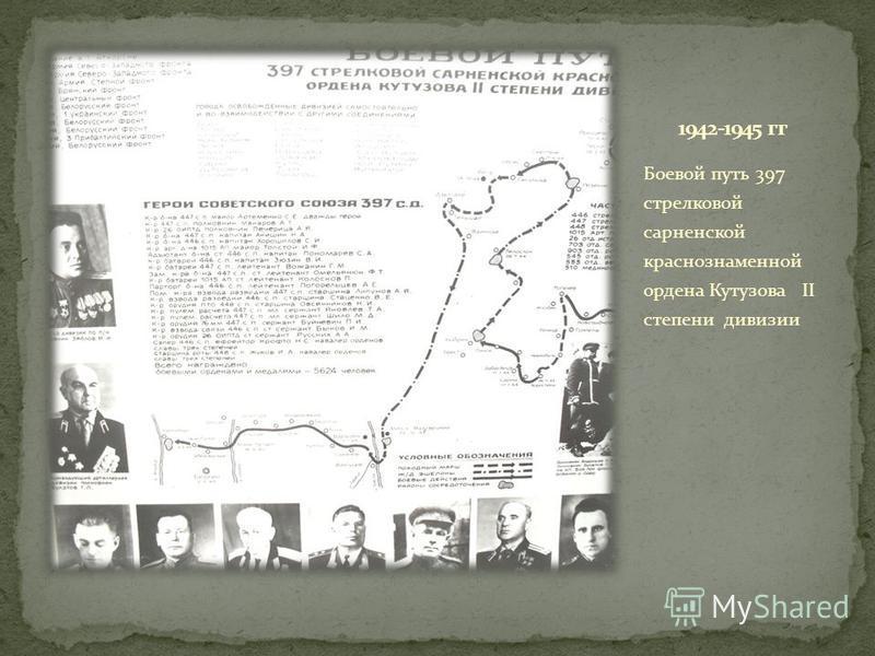 Боевой путь 397 стрелковой варненской краснознаменной ордена Кутузова II степени дивизии