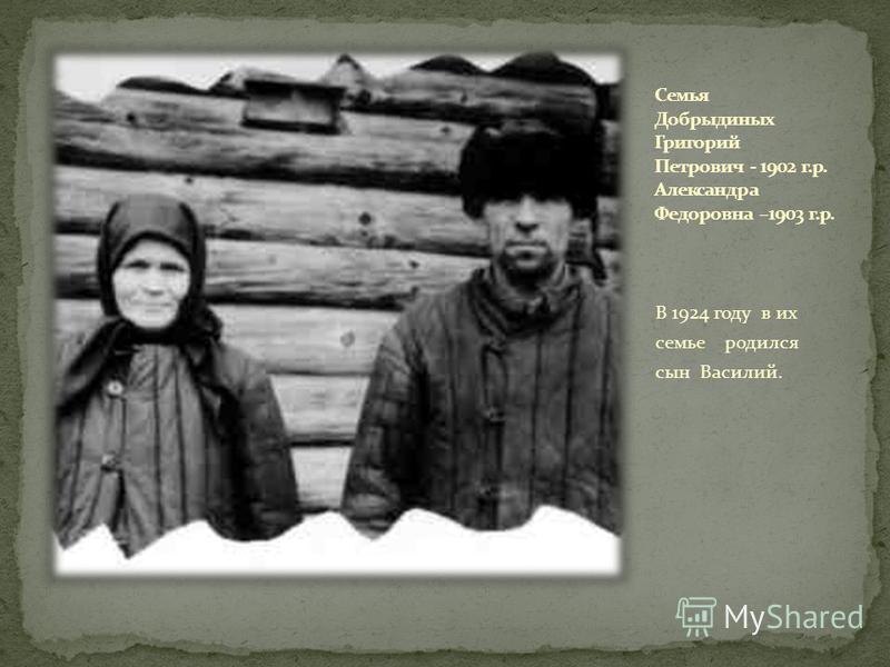 В 1924 году в их семье родился сын Василий.
