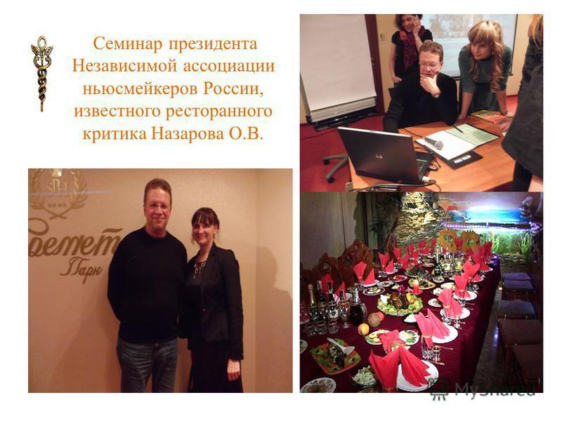 Семинар президента Независимой ассоциации ньюсмейкеров России, известного ресторанного критика Назарова О.В.