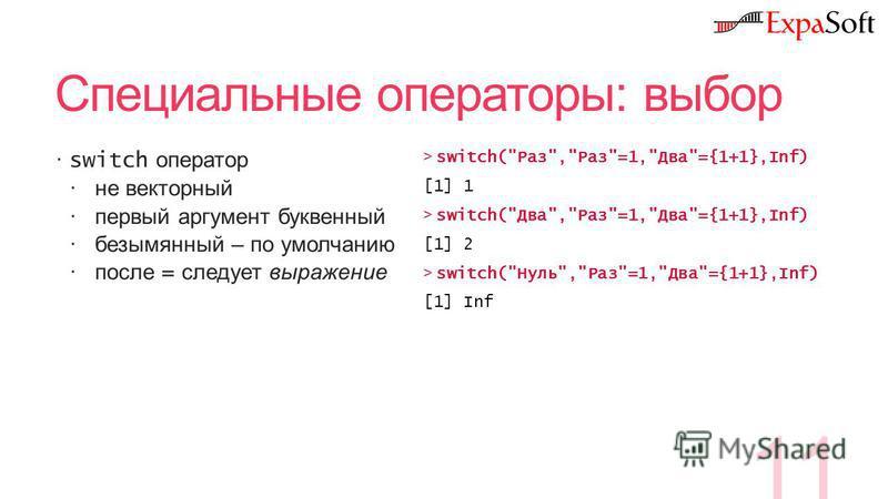 Специальные операторы: выбор switch оператор не векторный первый аргумент буквенный безымянный – по умолчанию после = следует выражение 11 >switch(