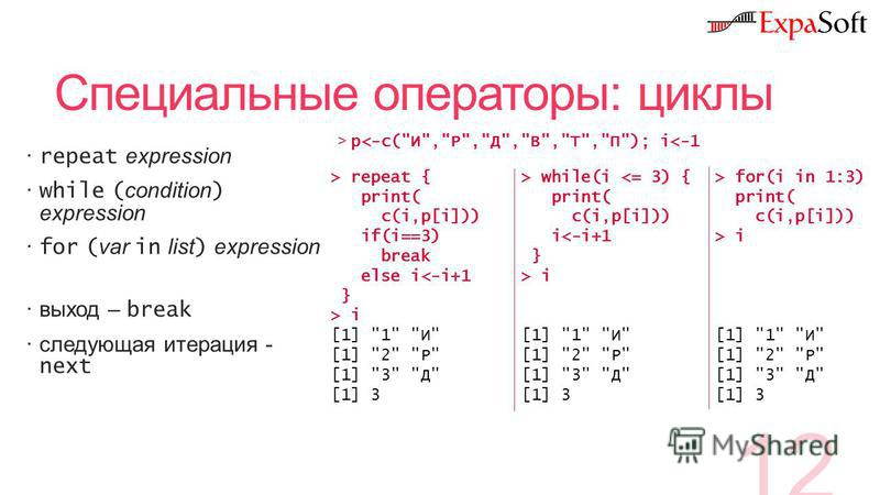 Специальные операторы: циклы repeat expression while ( condition ) expression for ( var in list ) expression выход – break следующая итерация - next 12 >p for(i in 1:3) print( c(i,p[i])) > i [1]