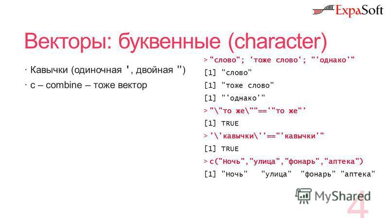 Векторы: буквенные (character) Кавычки (одиночная ', двойная