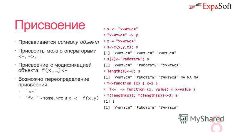 Присвоение Присваивается символу объект Присвоить можно операторами, = Присвоение с модификацией объекта: f(x,…)ss[2]length(s)f`f