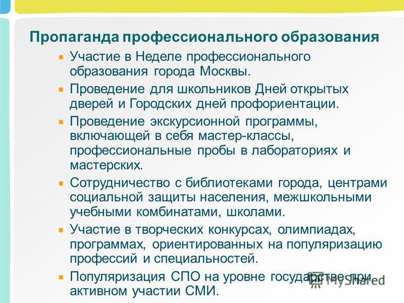 Пропаганда профессионального образования Участие в Неделе профессионального образования города Москвы. Проведение для школьников Дней открытых дверей и Городских дней профориентации. Проведение экскурсионной программы, включающей в себя мастер-классы