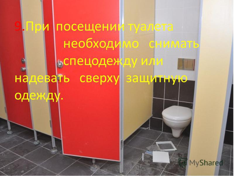 9. При посещении туалета необходимо снимать спецодежду или надевать сверху защитную одежду.