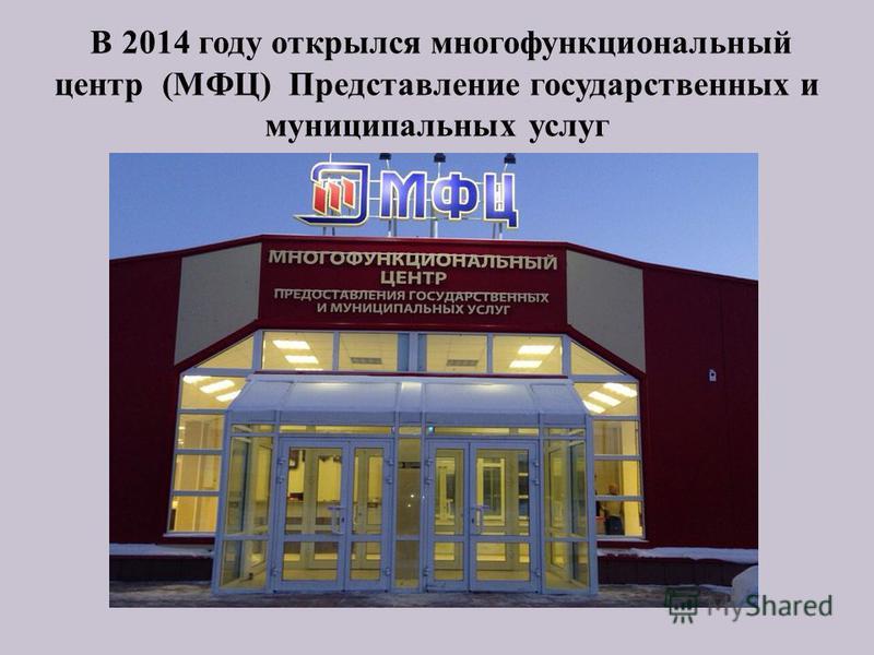 В 2014 году открылся многофункциональный центр (МФЦ) Представление государственных и муниципальных услуг