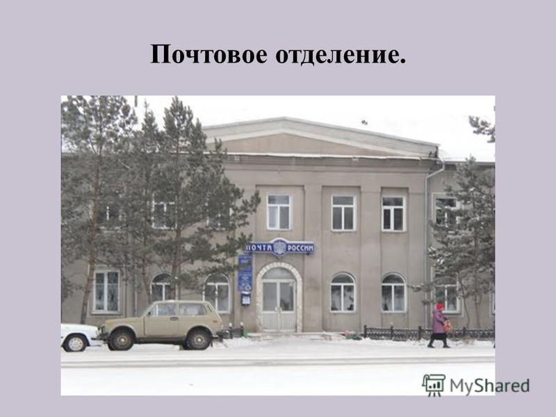 Почтовое отделение.