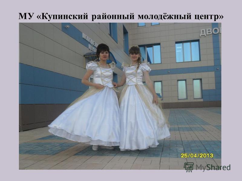 МУ «Купинский районный молодёжный центр»