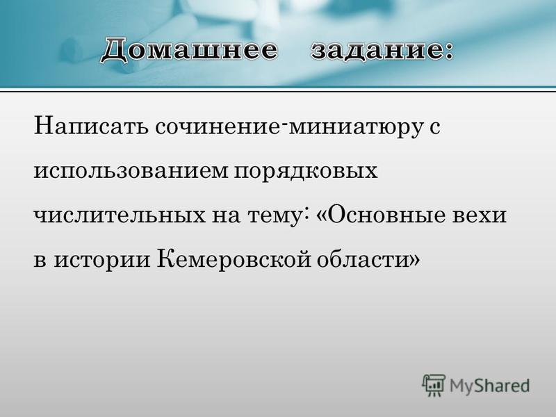 Написать сочинение-миниатюру с использованием порядковых числительных на тему: «Основные вехи в истории Кемеровской области»