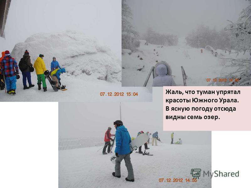 Жаль, что туман упрятал красоты Южного Урала. В ясную погоду отсюда видны семь озер.