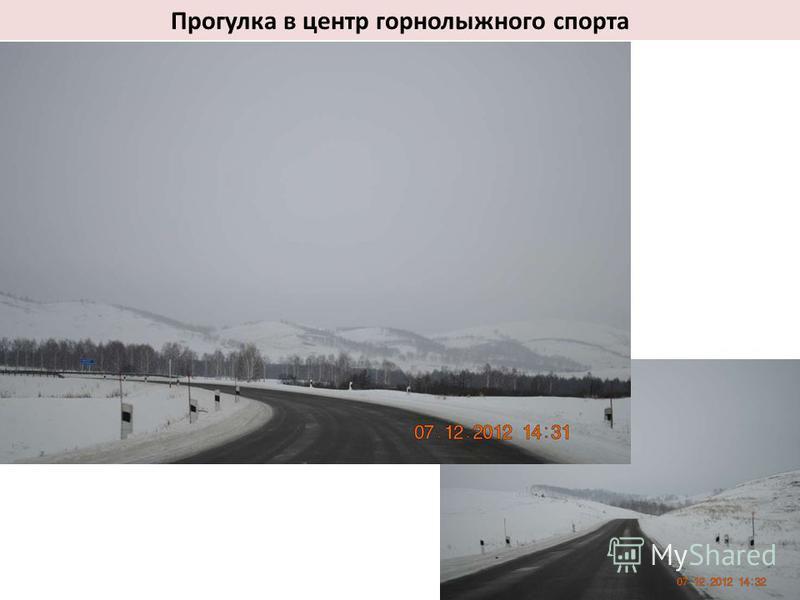 Прогулка в центр горнолыжного спорта