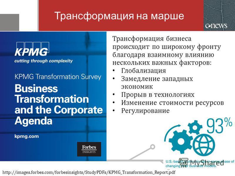 Трансформация на марше Трансформация бизнеса происходит по широкому фронту благодаря взаимному влиянию нескольких важных факторов: Глобализация Замедление западных экономик Прорыв в технологиях Изменение стоимости ресурсов Регулирование http://images