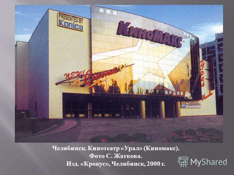 Челябинск. Кинотеатр « Урал » ( Киномакс ). Фото С. Жаткова. Изд. « Крокус », Челябинск, 2000 г.