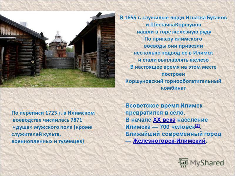 В 1655 г. служилые люди Игнатка Бутаков и Шестачка Коршунов нашли в горе железную руду По приказу илимского воеводы они привезли несколько подвод ее в Илимск и стали выплавлять железо В настоящее время на этом месте построен Коршуновский горно-обогат