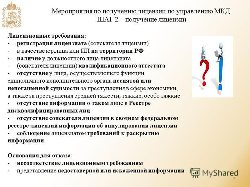 77 Мероприятия по получению лицензии по управлению МКД. ШАГ 2 – получение лицензии Лицензионные требования: -регистрация лицензиата (соискателя лицензии) -в качестве юр.лица или ИП на территории РФ -наличие у должностного лица лицензиата -(соискателя