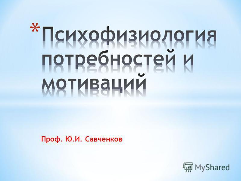 Проф. Ю.И. Савченков