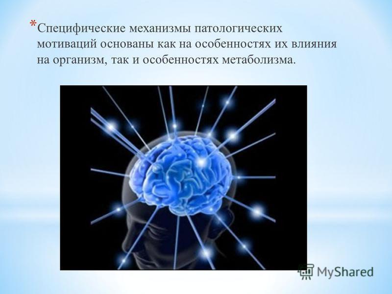 * Специфические механизмы патологических мотиваций основаны как на особенностях их влияния на организм, так и особенностях метаболизма.