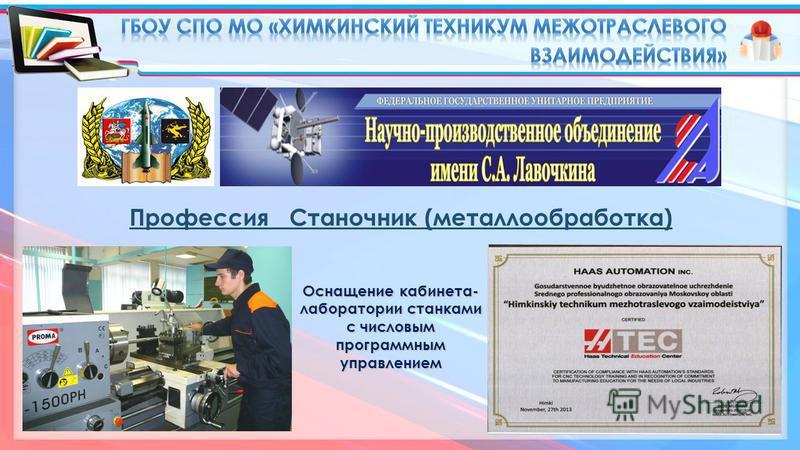 Оснащение кабинета- лаборатории станками с числовым программным управлением Профессия Станочник (металлообработка)