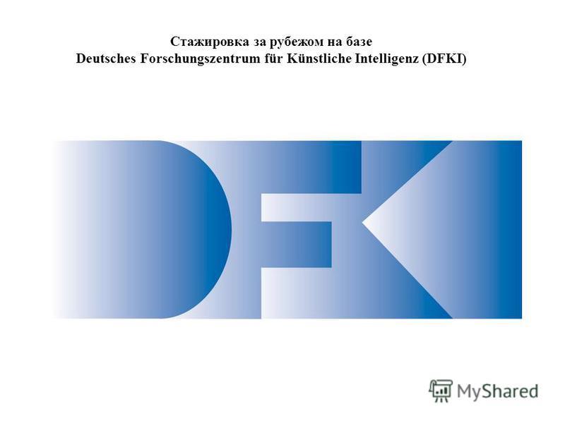 Стажировка за рубежом на базе Deutsches Forschungszentrum für Künstliche Intelligenz (DFKI)