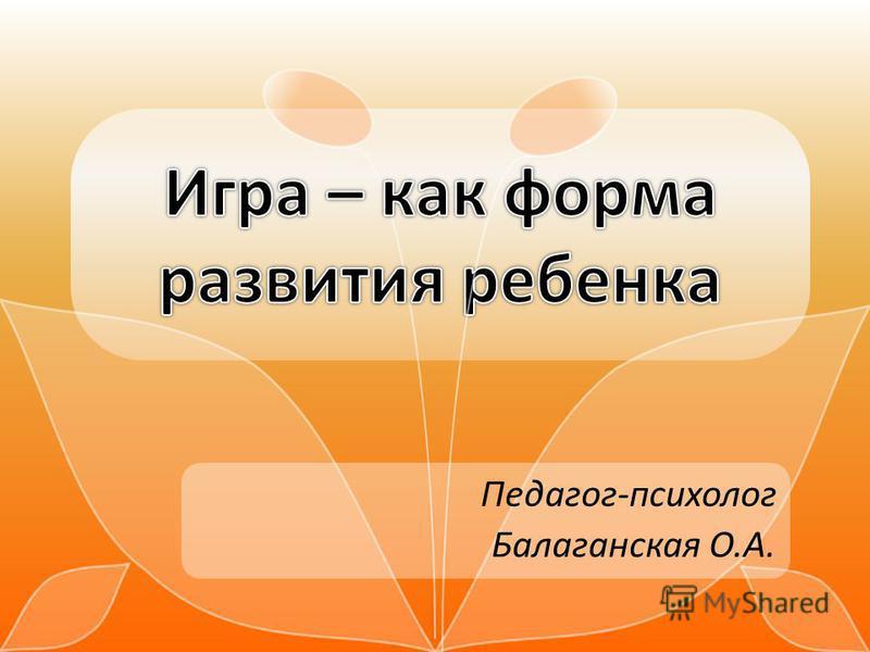 Педагог-психолог Балаганская О.А.