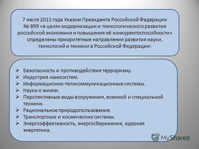 7 июля 2011 года Указом Президента Российской Федерации 899 «в целях модернизации и технологического развития российской экономики и повышения её конкурентоспособности» определены приоритетные направления развития науки, технологий и техники в Россий