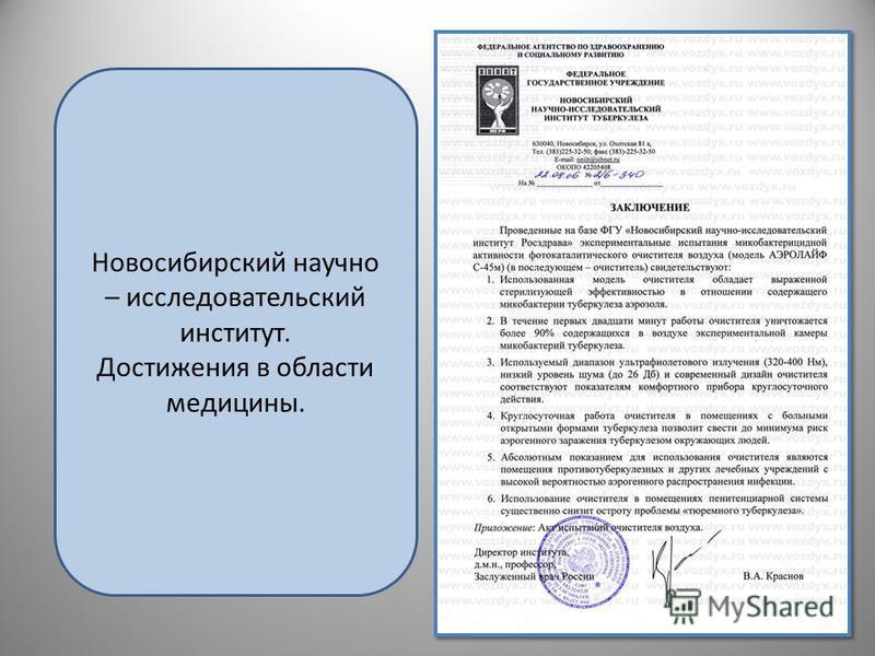 Новосибирский научно – исследовательский институт. Достижения в области медицины.